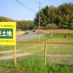 田布施・麻郷奥平原 売土地(140.36坪)住宅用地 ※建築条件なし
