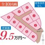 田布施・波野 新規分譲地10区画 売土地(61.97坪~)住宅用地 ※建築条件なし