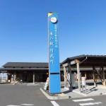 道の駅が目の前!(周辺)