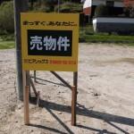 岩国市・周東町 祖生 そお小学校近く 売土地(約323.99坪)※建築条件なし