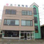 山形県・鶴岡市 山王町 店舗兼事務所(敷地 約88.15坪)